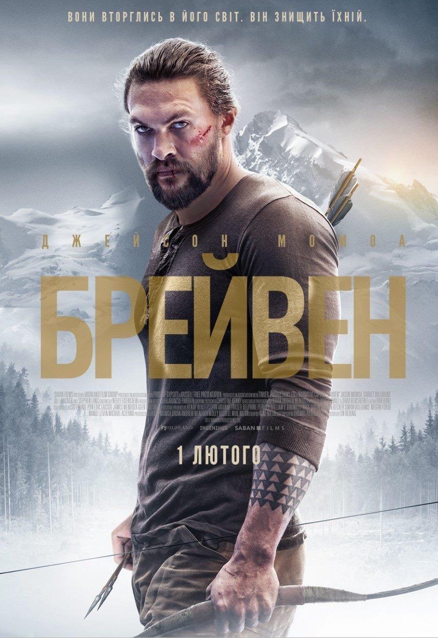 Брейвен (2018)