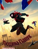 Человек-паук: Вокруг вселенной
