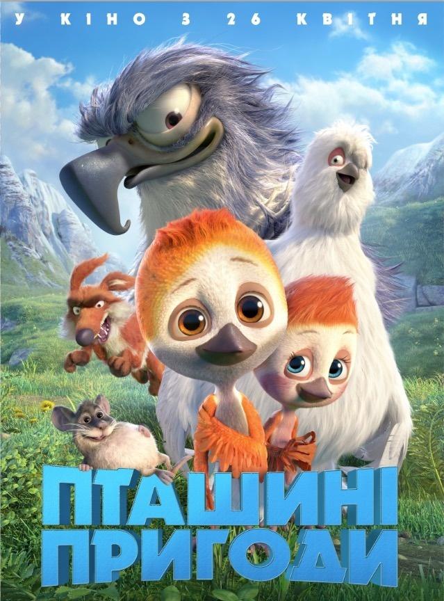 Птичьи приключения (2018)