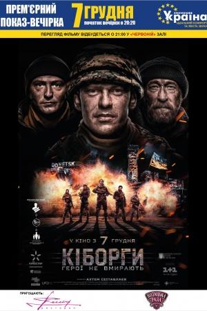Премьерный показ военной драмы