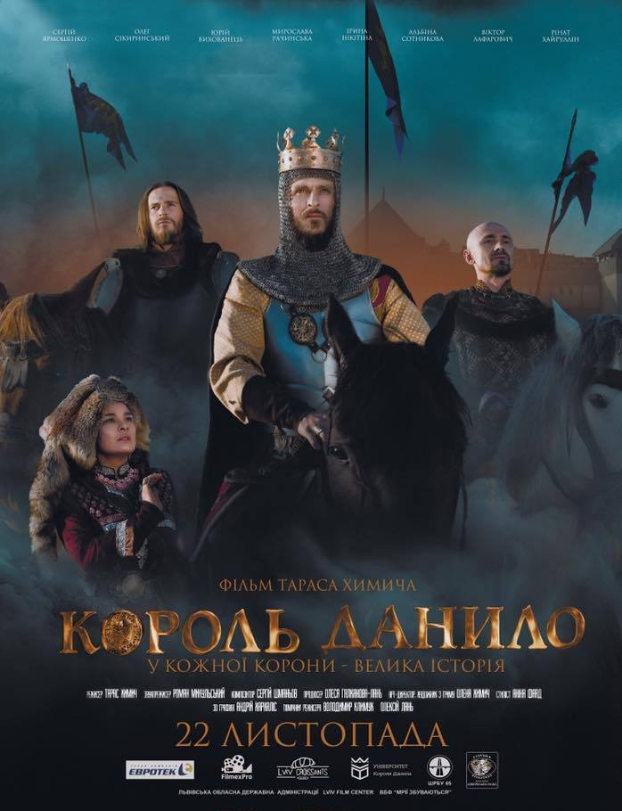Король Данило (2018)