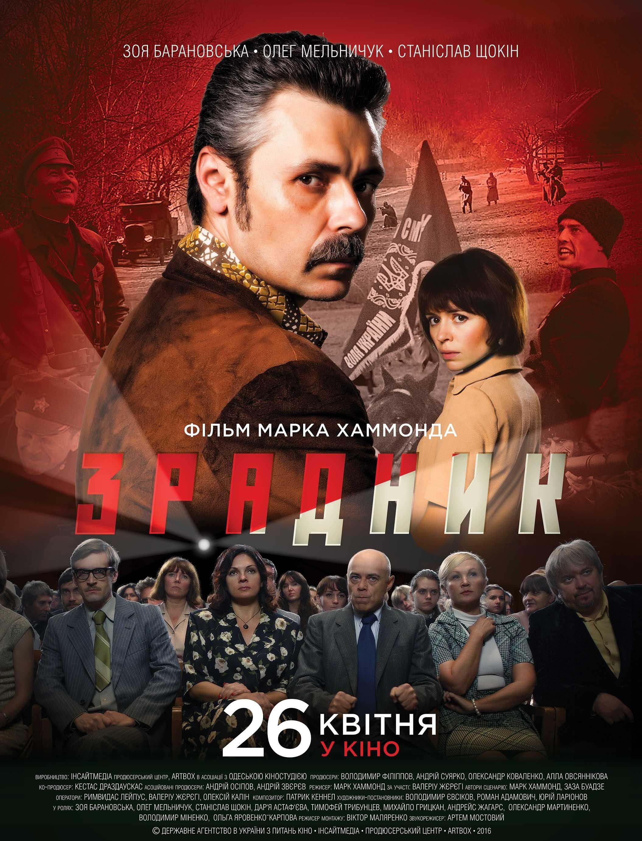 Зрадник (2018)
