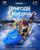 Приключения S Николая