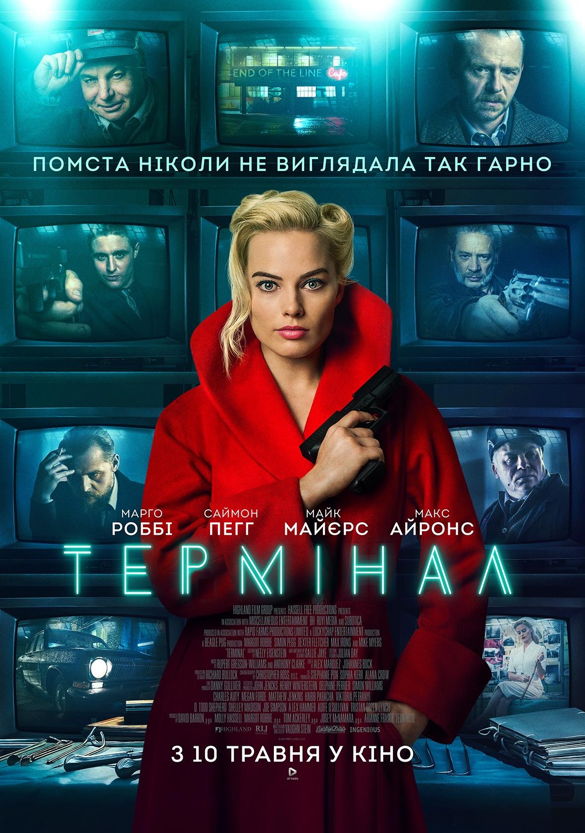 Терминал (2018)