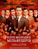 Клуб молодых миллиардеров
