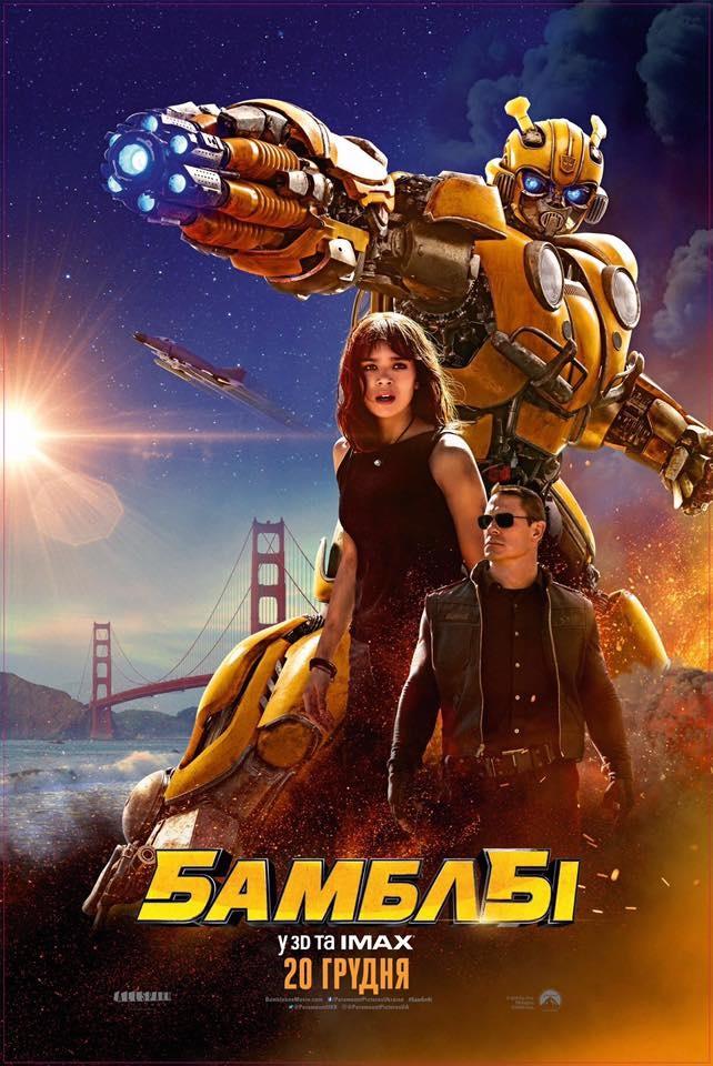 Бамблби HD (2019) - Bumblebee
