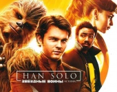 У фильма про Хана Соло может быть сиквел или спин-офф