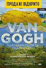 Винсент Ван Гог: Пшеничные поля и облачное небо (2018)