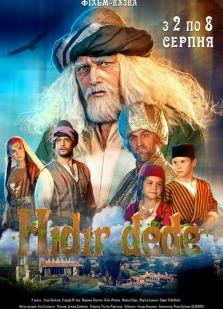 Хидир Деде (2018)