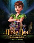 Пітер Пен: У пошуках магічної книги