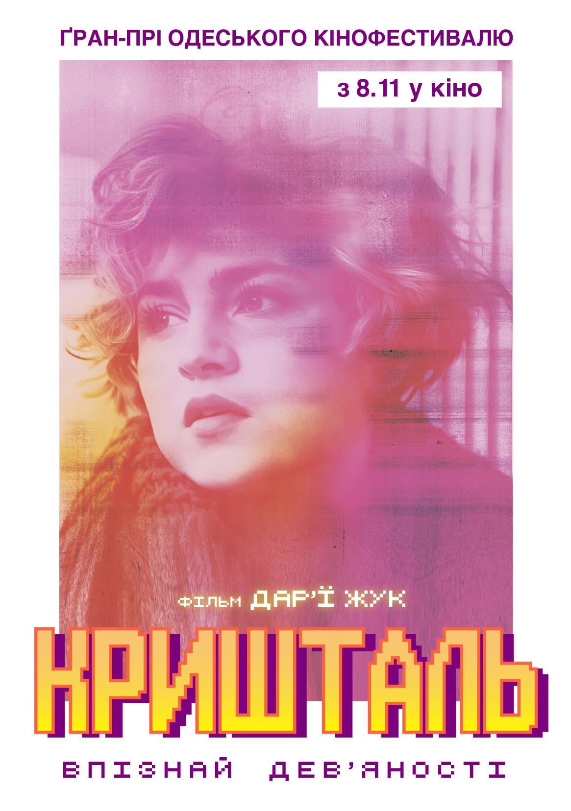 Хрусталь (2018)
