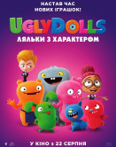 UglyDolls. Куклы с характером