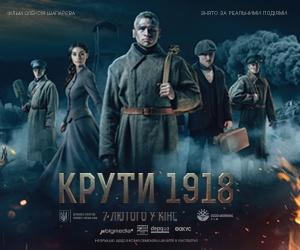 Прем'єра фільму «Крути 1918» вже в Бердичеві РОЗКЛАД ОНОВЛЕНО