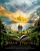 Земля троллей 2: В поисках Золотого Замка