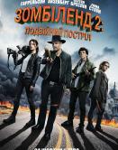 Зомбилэнд 2: Двойной выстрел