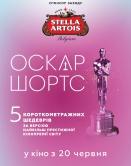 Oscar Shorts - 2019