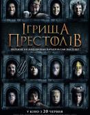 Игрища престолов