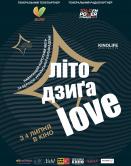 Лето, Дзига, Love
