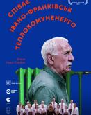 Поет Ивано-Франковсктеплокоммунэнерго