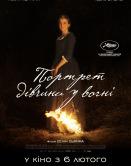 Портрет дівчини у вогні