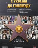 Из Украины в Голливуд