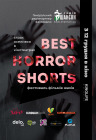 Best Horror Shorts - 2019
