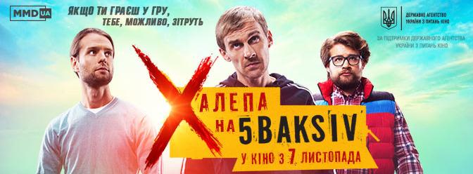 фильмы в кинотеатрах украины на Kinoafishaua