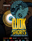 ШОК- Shorts - 2020