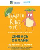 Чілдрен Кінофест 2020