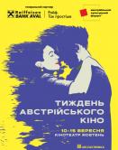 Тиждень австрійського кіно - 2020