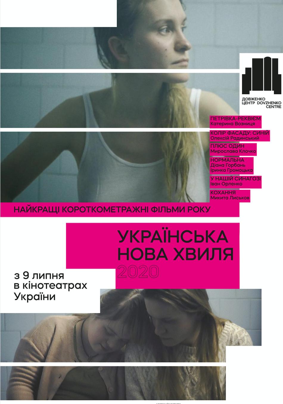 https://kinoafisha.ua/upload/2020/07/films/9236/218cyp7zukrainskaya-novaya-volna-2020