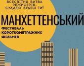 Манхэттенский фестиваль короткометражных фильмов объявил программу