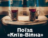 """Премьера фильма """"Поезд """"Киев-Война"""""""" состоится на кинофестивале """"Молодость"""""""