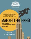 Манхэттенский фестиваль короткометражных фильмов - 2020