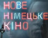"""Фестиваль """"Новое немецкое кино"""" объявил программу"""