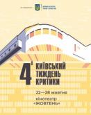 Киевская неделя критики - 2020
