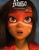Аинбо: Дух Амазонки