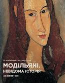 Модільяні: Невідома історія