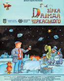 Зірка Давида Черкаського