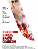Вбивство Ніколь Браун Сімпсон