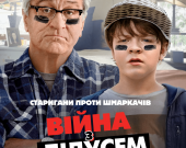 """Фильм """"Война с дедушкой"""" возглавил бокс-офис США"""