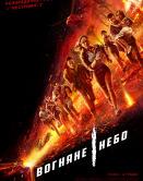 Вогняне небо