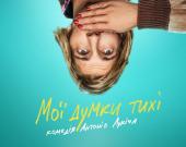 """По фильму """"Мои мысли тихие"""" на Закарпатье создадут туристический маршрут"""