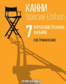 Каннський фестиваль короткометражних фільмів