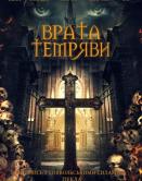 Врата Темряви
