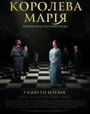 Королева Марія