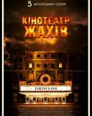 Кінотеатр жахів