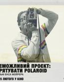 Неможливий проєкт: врятувати Polaroid