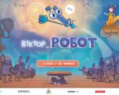 """Украинский мультфильм """"Виктор_Робот"""" выходит в прокат"""