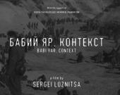 Украинский фильм о трагедии в Бабьем Яру покажут в Каннах